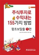 도서 이미지 - 주식투자로 수익내는 155가지 방법: 왕초보탈출. 1