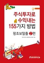 도서 이미지 - 주식투자로 수익내는 155가지 방법: 왕초보탈출. 2