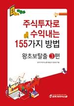 도서 이미지 - 주식투자로 수익내는 155가지 방법: 왕초보탈출. 3