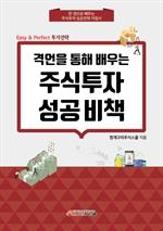 도서 이미지 - 격언을 통해 배우는 주식투자 성공비책