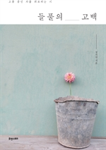 도서 이미지 - 들풀의 고백