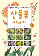 도서 이미지 - 초등학생을 위한 산마니 교정 선생님의 산들꽃 이야기