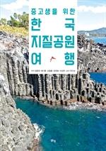 도서 이미지 - 중고생을 위한 한국지질공원 여행