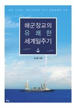도서 이미지 - 해군장교의 유쾌한 세계일주기