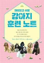 도서 이미지 - 강아지 훈련 노트
