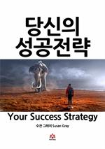 도서 이미지 - 당신의 성공 전략