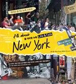 도서 이미지 - All about Newyork