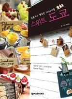 도서 이미지 - 달콤하고 행복한 Cake 여행 스위트 도쿄
