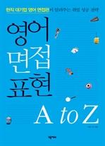 도서 이미지 - 영어 면접 표현 A to Z