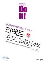 도서 이미지 - Do it! 리액트 프로그래밍 정석