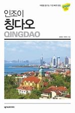 도서 이미지 - 인조이 칭다오 (2020)