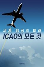 도서 이미지 - 세계 항공의 미래 ICAO의 모든 것