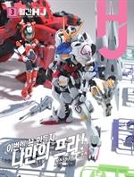 도서 이미지 - 월간 HJ 한국어판 2020년 3월 호