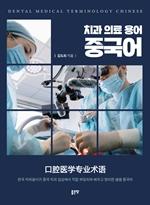 도서 이미지 - 치과 의료 용어 중국어