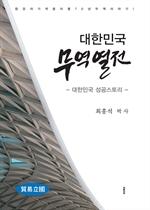 대한민국 무역열전