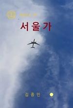 도서 이미지 - 서울가