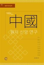 도서 이미지 - 중국 원시 신앙 연구