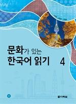 도서 이미지 - 문화가 있는 한국어 읽기 4
