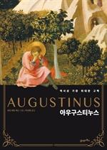 도서 이미지 - 아우구스티누스