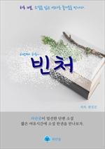 도서 이미지 - 빈처 - 하루 10분 소설 시리즈