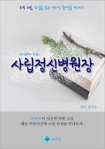 도서 이미지 - 사립정신병원장 - 하루 10분 소설 시리즈