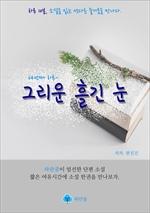 도서 이미지 - 그린운 흘긴 눈 - 하루 10분 소설 시리즈