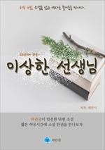 도서 이미지 - 이상한 선생님 - 하루 10분 소설 시리즈