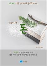 도서 이미지 - 돈 - 하루 10분 소설 시리즈