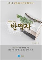 도서 이미지 - 반역자 - 하루 10분 소설 시리즈
