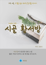 도서 이미지 - 시골 황서방 - 하루 10분 소설 시리즈