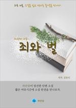도서 이미지 - 죄와 벌 - 하루 10분 소설 시리즈