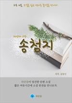 도서 이미지 - 송첨지 - 하루 10분 소설 시리즈