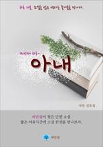 도서 이미지 - 아내 - 하루 10분 소설 시리즈
