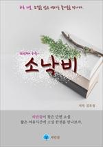 도서 이미지 - 소낙비 - 하루 10분 소설 시리즈