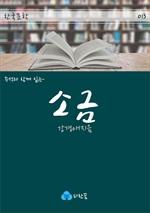 도서 이미지 - 소금 - 주석과 함께 읽는 한국문학