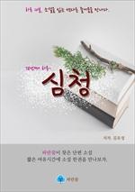 도서 이미지 - 심청 - 하루 10분 소설 시리즈