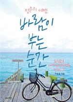 도서 이미지 - 청춘의 여행, 바람이 부는 순간[개정판]