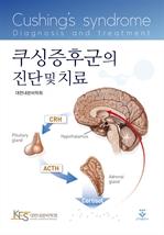 도서 이미지 - 쿠싱증후군의 진단 및 치료
