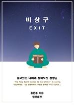 도서 이미지 - 비상구(EXIT)