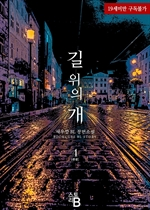 도서 이미지 - 길 위의 개