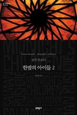 도서 이미지 - 한밤의 아이들 2 (세계문학전집 080)