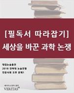 도서 이미지 - [필독서 따라잡기] 세상을 바꾼 과학 논쟁