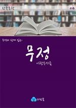 도서 이미지 - 무정 - 주석과 함께 읽는 한국문학