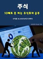 도서 이미지 - 주식, 10배로 돈 버는 주식투자 공부