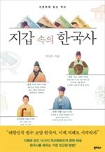도서 이미지 - 지갑 속의 한국사