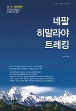 도서 이미지 - 네팔 히말라야 트레킹 (2020-2021 개정판)