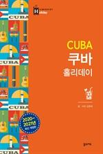 도서 이미지 - 쿠바 홀리데이 (2020-2021 개정판)