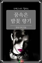 도서 이미지 - 꿈속은 밤꽃 향기 : 한뼘 로맨스 컬렉션 81
