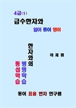 도서 이미지 - 급수 한자와 일어 중어영어 - 4급(1)