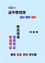 도서 이미지 - 급수 한자와 일어 중어영어 - 4급(2)